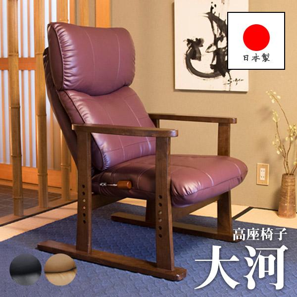 高座椅子 座椅子 リクライニングチェア リラックスチェア 座イス 座いす 椅子 いす チェアー スーパーソフトレザー 合成皮革 レザー 和室 和風 最高級 国産 座り心地 快適 YS-D1800HR