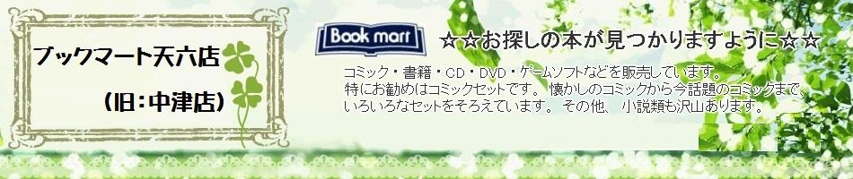 ブックマート天六店:中古(漫画・雑誌・書籍・DVD・CD・ゲームなど)の専門店