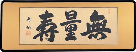 額装品・扁額■ 無量寿 三尺 ■丹羽光如・筆 現代書家 ■仏間額