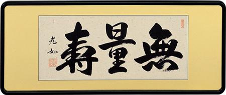 額装品・扁額■ 無量寿 二尺五寸 ■丹羽光如・筆 現代書家 ■仏間額