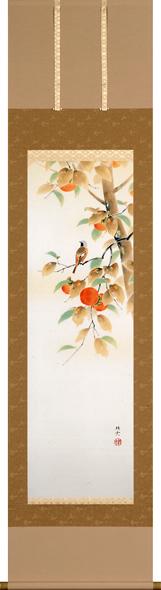 床の間掛軸【掛け軸 季節・秋】■ 柿に小禽 ■佐藤純吉作*半切立