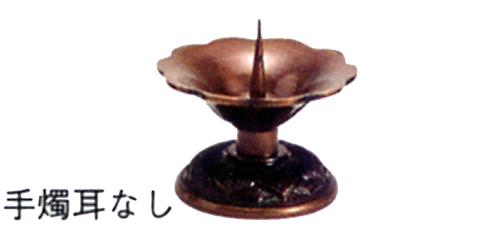 仏具 密教▲ 手燭(耳なし) ▼青銅(ブロンズ)製*日本製【高岡銅器 仏具】
