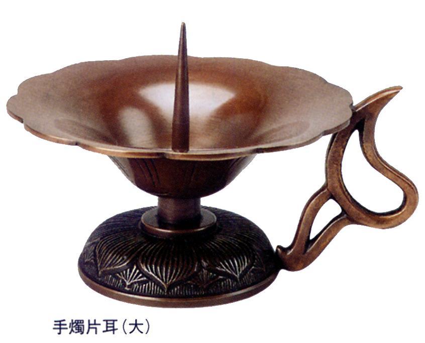 仏具 密教▲ 手燭(片耳 大) ▼青銅(ブロンズ)製*日本製【高岡銅器 仏具】