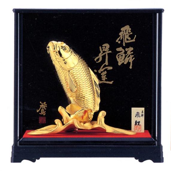 縁起物 吉祥■ 飛鯉(Gケース付) ■合金製 紙箱入【高岡銅器】u277-06