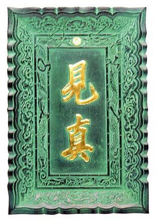 仏像■ 額 見真(けんしん) ■アルミ製 紙箱入り【高岡銅器】u389-02