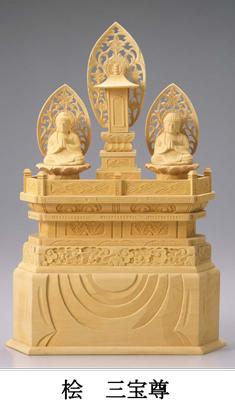 仏像 木製御本尊仏像■日蓮宗■ 三宝尊(一塔両尊) 1.2寸 ■ 桧(ひのき・檜)■手彫り