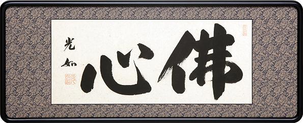額装品・扁額■ 佛心 三尺 ■丹羽光如・筆 現代書家 ■仏間額