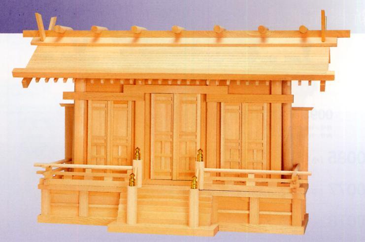 お宮 神殿■ 神棚 富士 ■特撰神殿【日本製】 大