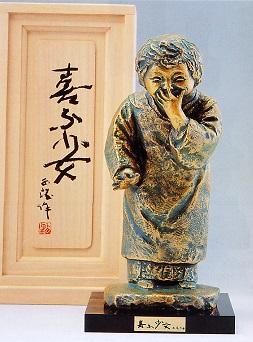 置物 ■ 喜ぶ少女 ■北村西望作 青銅(ブロンズ)製 木製塗台付 桐箱入り 色紙付(複製)【高岡銅器】