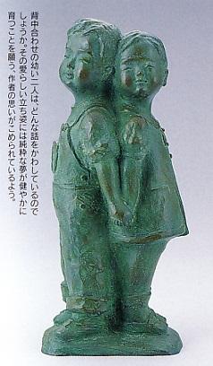 置物 銅像■ なかよし(小) ■清河宗翠作 鋳銅製【高岡銅器】