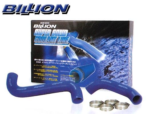 빌리언(BILLION) 슈퍼 솔리드 쿨란트 라인(라디에이터 호스)  S2000 AP2