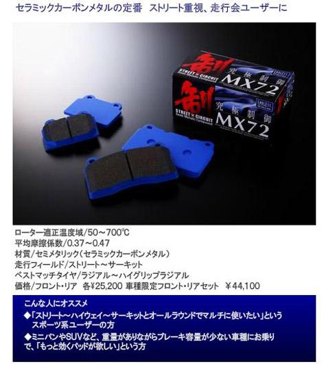 끝 없는 MX72 프론트 용 시빅 FD2 (TypeR) (ENDLESS 브레이크 패드) [10P20Nov15]