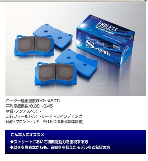 Endless SSS around set swift sport ZC32S (ENDLESS brake pads) [05P28Sep16]