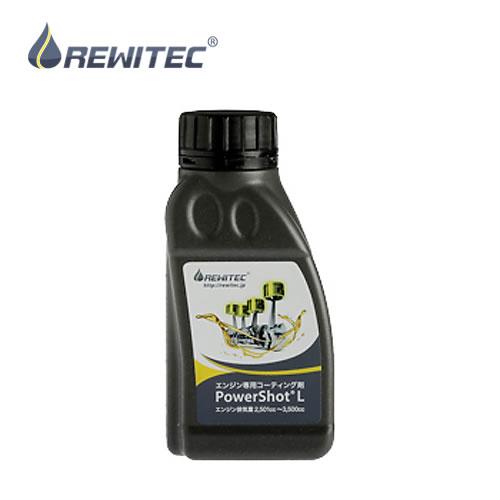 送料無料!(沖縄・離島除く) REWITEC(レヴィテック) 燃焼エンジン用コーティング剤 PowerShot(パワーショット) Lサイズ 04-1229 (排気量 2501cc~3500cc)
