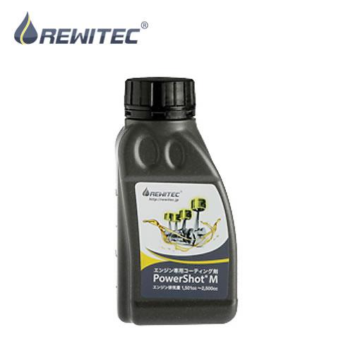 REWITEC(レヴィテック) 燃焼エンジン用コーティング剤 PowerShot(パワーショット) Mサイズ 04-1113 (排気量 1501cc~2500cc)