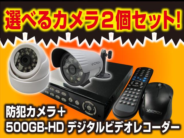 防犯カメラ セット AHDフルHDカメラ2台と録画機のセット 【選べるカメラ2台セット】