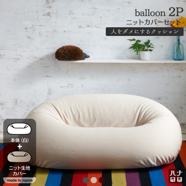 人をダメにするクッション〈商標登録〉ニットカバーセットバルーン2P【セット商品】ビーズクッション 補充 大きい 日本製 おしゃれ