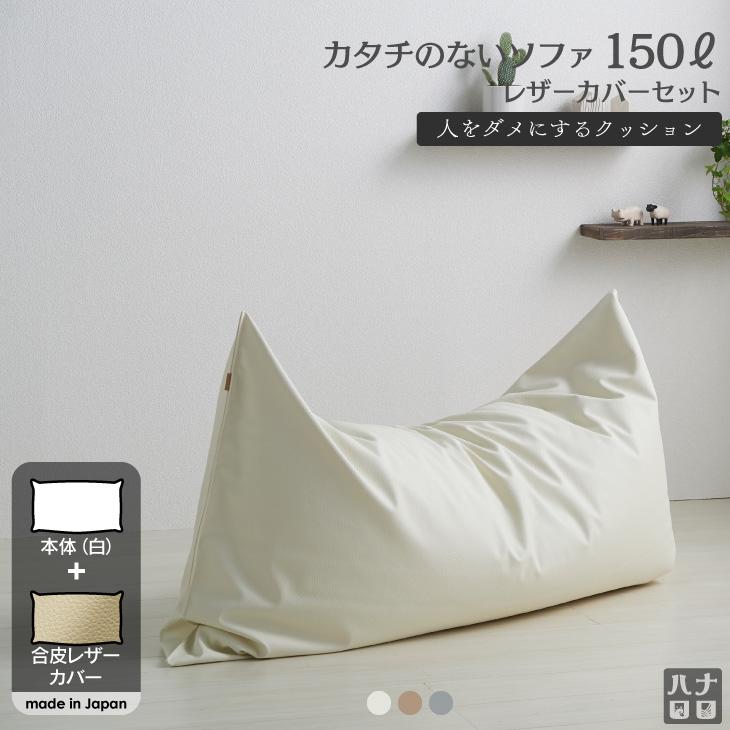 人をダメにするクッション〈商標登録〉レザーカバーセットカタチのないソファ150リットル【セット商品】ビーズクッション 補充 大きい 日本製 おしゃれ