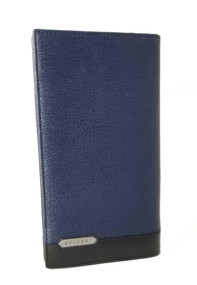 【値下げ】ブルガリ 長財布 メンズ 財布 ネイビー ブラック バイカラー レザー 黒 BVLGARI 美品 本革 【中古】