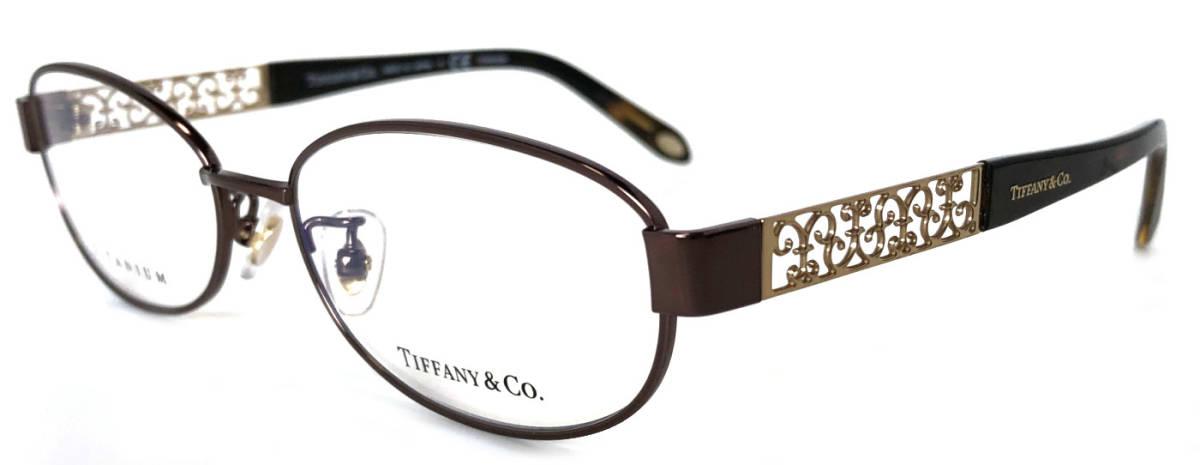 未使用 ティファニー メガネ 眼鏡 めがね フレーム チタン チタニウム TITANIUM ブラウン ゴールド 透かし レディース メガネフレーム TIFFANY めがねフレーム 眼鏡フレーム Tiffany& Co. 【中古】