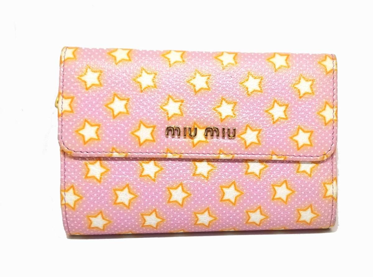 ミュウミュウ 三つ折り 財布 ピンク 星 スター レザー 二つ折り MIUMIU レディース 美品 【中古】