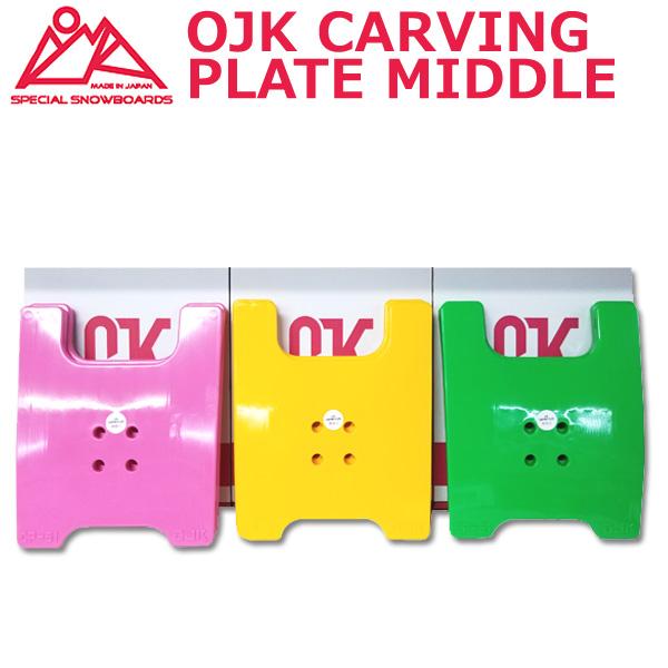 即出荷 OJK CARVING PLATE MIDDLE オージェイケイ カービング プレート ミドル スノーボード フリースタイル用 在庫商品