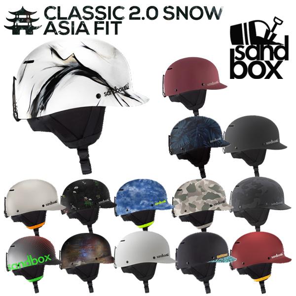 新カラー追加 超人気の日本人仕様つば付きヘルメット 即出荷 SANDBOX サンドボックスヘルメット CLASSIC 2.0 SNOW ASIA 値引き FIT メンズ レディース アジアンフィット スキー スノーボード プロテクター キッズ 低価格化