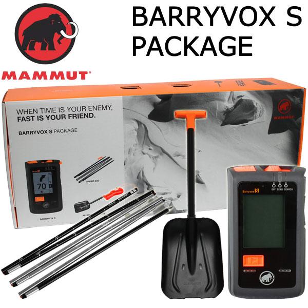 MAMMUT / マムート BARRYVOX S PACKAGE バリーボックスエスパッケージ バックカントリーギア ビーコン プローブ ショベル スキー スノーボード