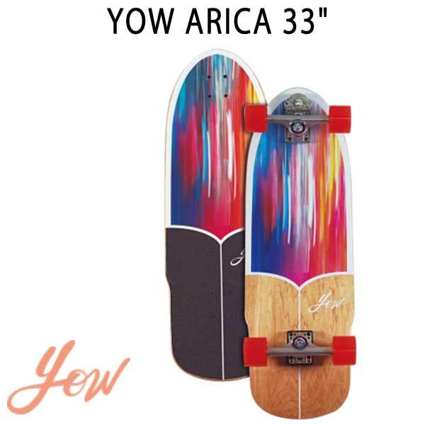 YOW/ヤウ SKATE ARICA アリカ 33inc サーフスケート ロングスケートボード ロングボード スケボー