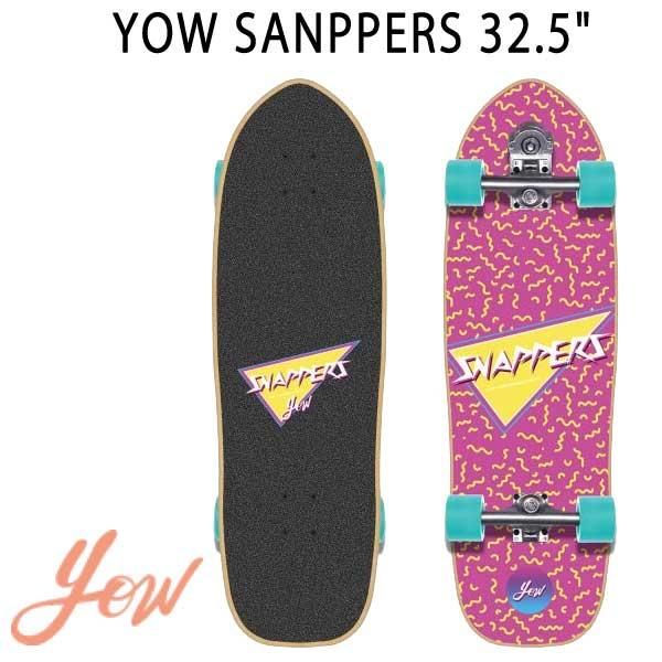 YOW/ヤウ SKATE SNAPPERS スナッパーズ 32.5inc サーフスケート ロング ロングボード スケボー オフトレ 予約商品