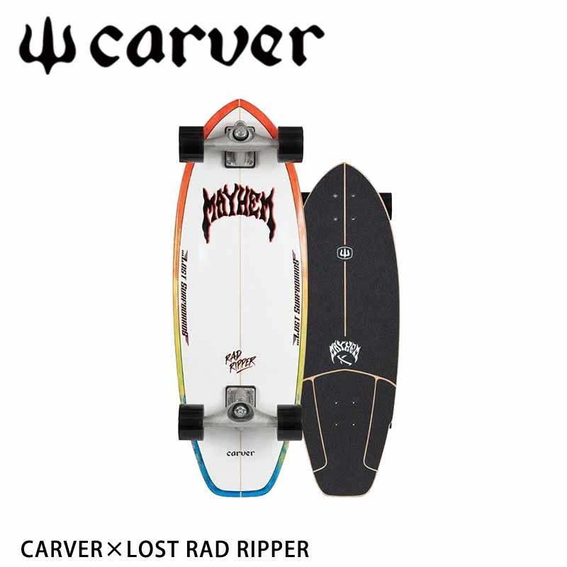 日本正規取り扱い サーフィンのオフトレに最適サーフスケート!! CARVER/カーバー RAD RIPPER ラッドリッパー 31インチ CX4 LOST×MEYHEMトラック 日本正規品 サーフスケート ロンスケ スケートボード