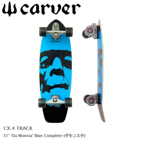 全品ポイント2倍! CARVER/カーバー DA MONSTA ダモンスタ 31インチ  CX4 サーフスケート ロンスケ