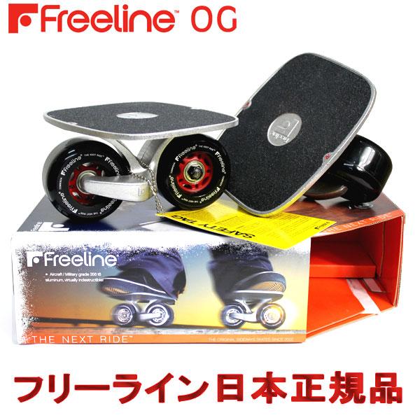 全品ポイント2倍! あす楽対応 Freeline Skate / フリーラインスケート