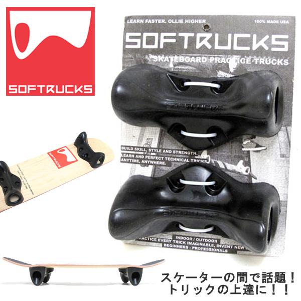 SOFTRUCKS /소프트 락스 스케이드보드 스케이트 오 리 연습용 트럭