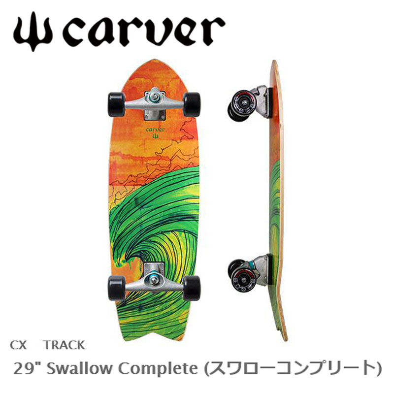 全品ポイント2倍! CARVER/カーバー Swallow スワロー 29インチ CX4トラック サーフスケート ロンスケ
