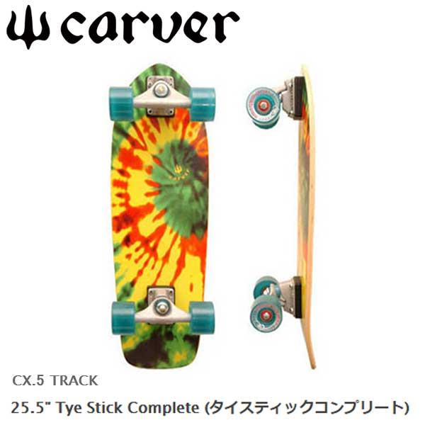 CARVER / カーバー TYE STICK タイスティック 25.5インチ CX5トラック サーフスケート ロンスケ