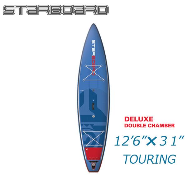 ポンプ プレゼント!2018 STARBOARD TOURING DELUXE 12'6 X 31 X 6 スターボード ツーリング デラックス SUP インフレータブル パドルボード サップ 単品