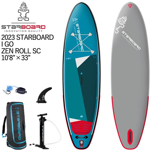 2021年モデルスターボード 送料無料 2021 STARBOARD 爆買い新作 I GO お買得 ZSC 10'8 パドルボード サップ 33 インフレータブル X スターボード SUP