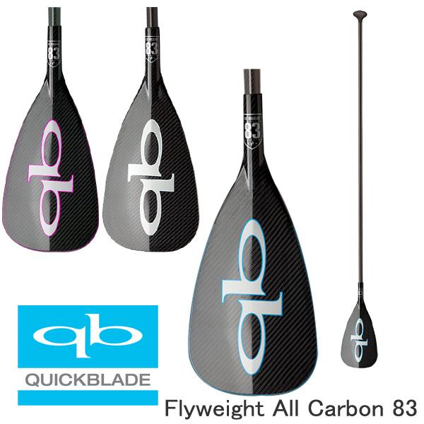クイックブレード カーボンパドル QuickBlade Flyweight All Carbon 83 フライウェイト オールカーボン パドルボード SUP サップ 営業所止め 送料無料