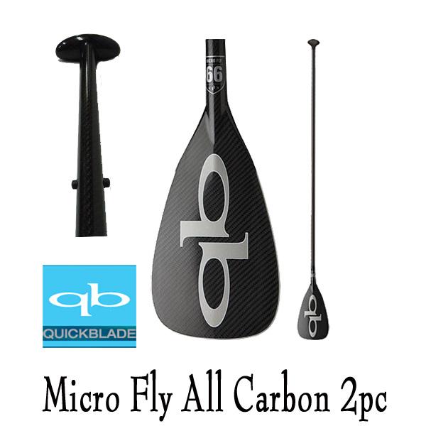 クイックブレード カーボンパドル QuickBlade Micro Fly All Carbon マイクロフライ オールカーボン パドルボード SUP サップ アジャスタブル