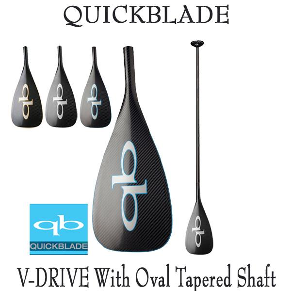 クイックブレード カーボンパドル QuickBlade V Drive With Oval Tapered Shaft Vドライブ オーバルテーパードシャフト デイブ・カラマモデル SUP サップ 営業所止め 送料無料