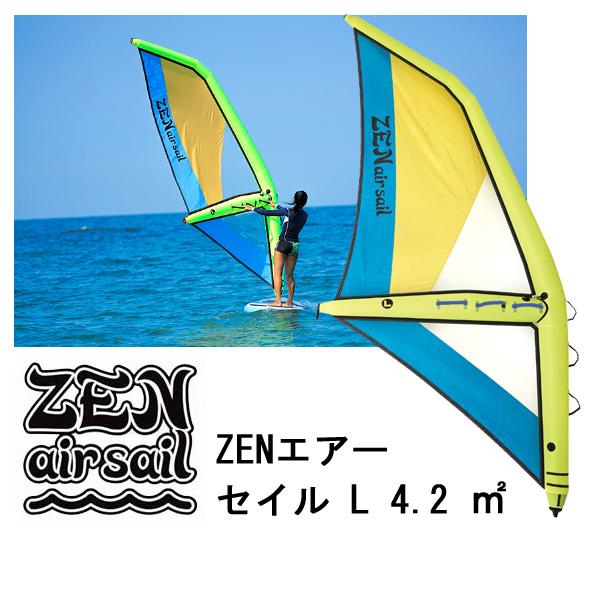 b415449c632 ゼン エアー セイル Lサイズ 4.2 ZEN AIR SAIL パドルボードウィンドサーフィン