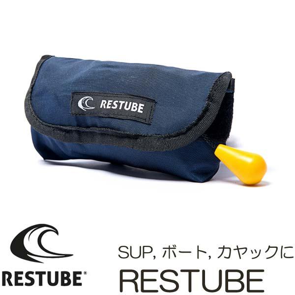 あす楽対応 2018 RESTUBE BASIC / レスチューブ ベーシック 緊急浮力体 SUP サップ スタンドアップパドルボード カヤック シュノーケリング ボート マリンスポーツ