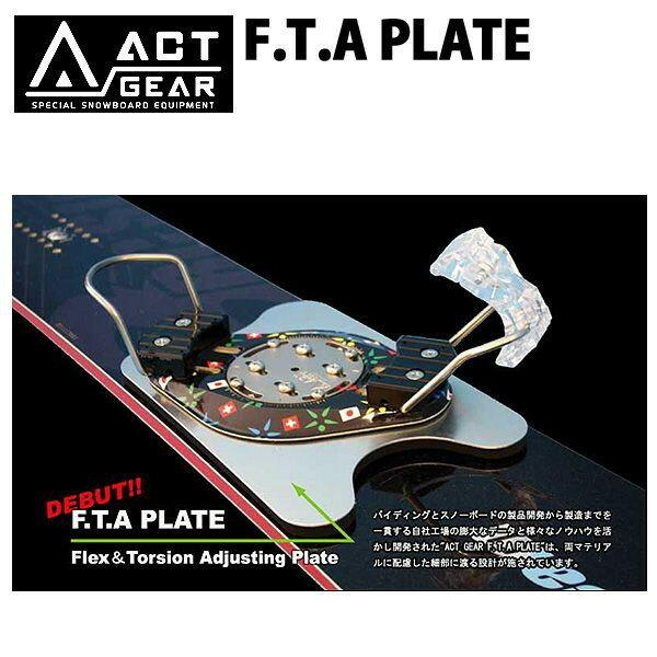 【ポイント2倍!クーポン配布中】ACT GEAR / アクトギア F.T.A PLATE スノーボード プレート アルペン カービング