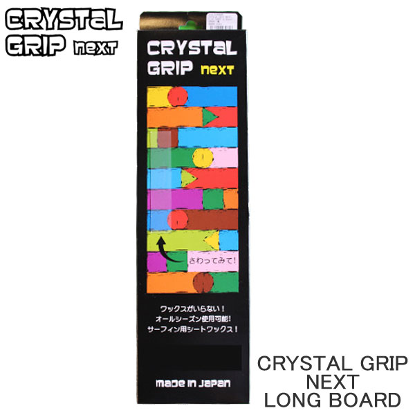 即出荷 CRYSTAL GRIP NEXT/クリスタルグリップ ネクスト ロングボード用 20枚入り サーフボード デッキパッド サーフィン