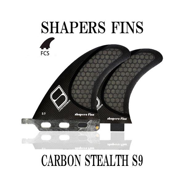 あす楽対応 SHAPERS FINS S-9 STEALTH Carbon Stealth / シェーパーズフィン Box Fin ロングボード、SUP用フィン メール便 290円