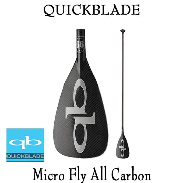 クイックブレード カーボンパドル QuickBlade Micro Fly All Carbon マイクロフライ オールカーボン パドルボード SUP サップ 営業所止め 送料無料
