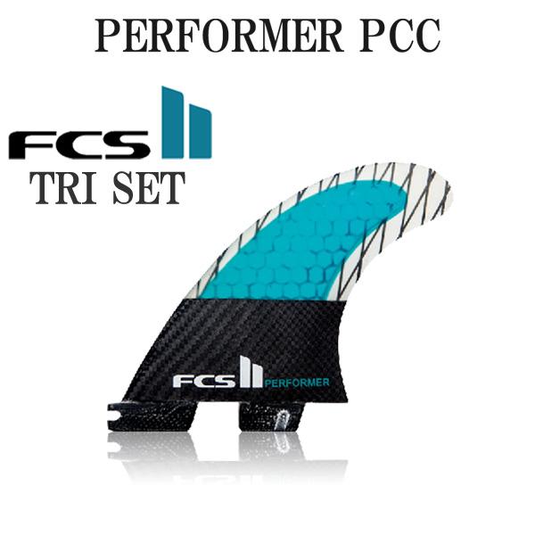 ポイント20倍!! あす楽対応 FCS2 フィン パフォーマー PERFORMER PC CARBON THRUSTER TRI FIN S M / エフシーエス2 トライフィン サーフボード サーフィン ショート