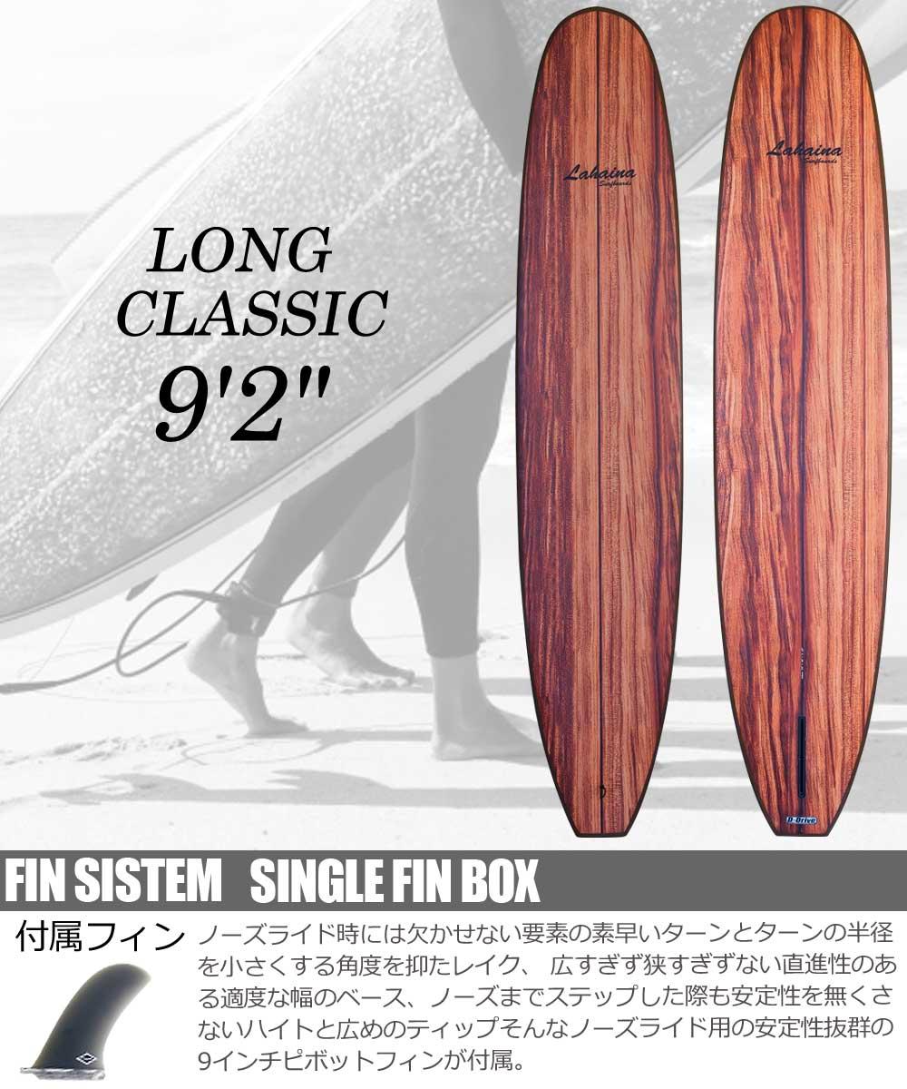 サーフボード ラハイナ / LAHAINA  9'2  ロングボード バンブー クラシック ノーズライダー シングルフィン 営業所止め