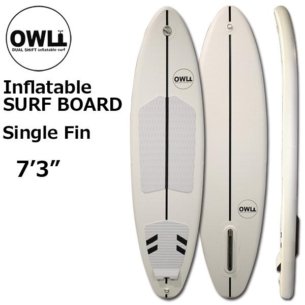 OWL DUAL SHIFT SURF 7'3/オウル デュアルシフト ファンボード サーフボード インフレータブル 送料無料 サーフィン